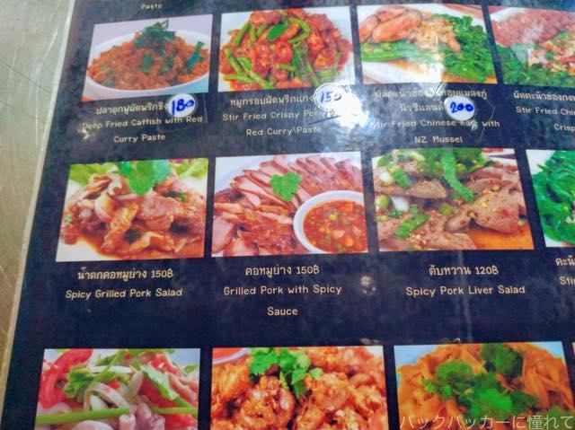 20190202140204 - パタヤの有名レストラン「パックブンロイファー(空飛ぶ空芯菜)」で飛ばない空芯菜と料理の紹介