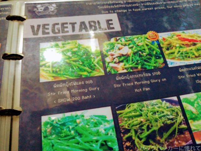 20190202141917 - パタヤの有名レストラン「パックブンロイファー(空飛ぶ空芯菜)」で飛ばない空芯菜と料理の紹介