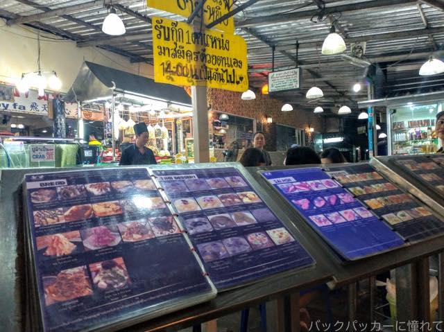 20190202144553 - パタヤの有名レストラン「パックブンロイファー(空飛ぶ空芯菜)」で飛ばない空芯菜と料理の紹介