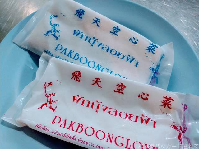 20190202144639 - パタヤの有名レストラン「パックブンロイファー(空飛ぶ空芯菜)」で飛ばない空芯菜と料理の紹介