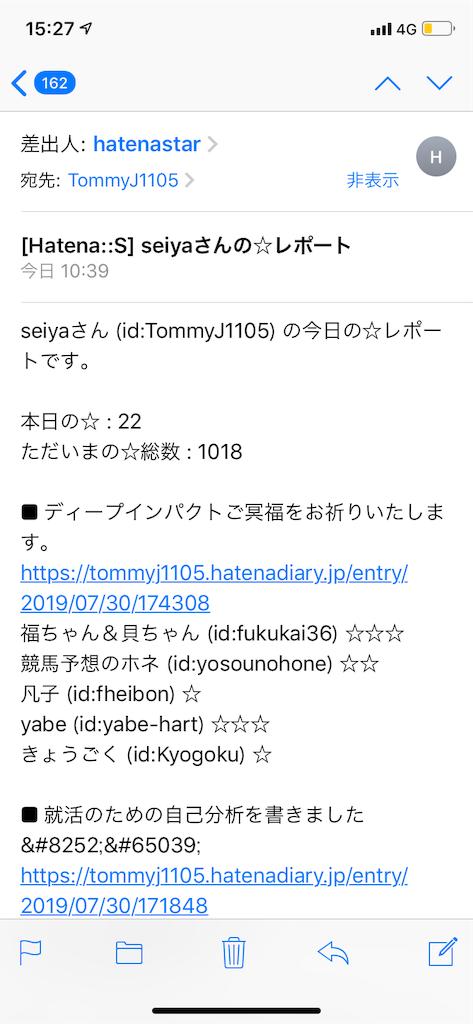 f:id:TommyJ1105:20190731152741p:image