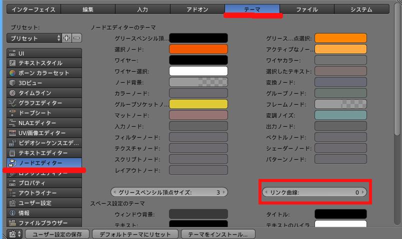 Blender ユーザー設定 テーマ ノードエディタ画面