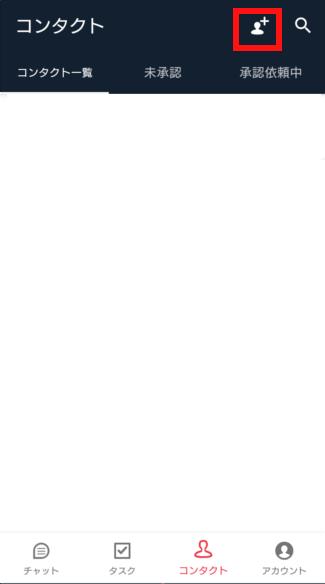 ChatWorkのコンタクト画面