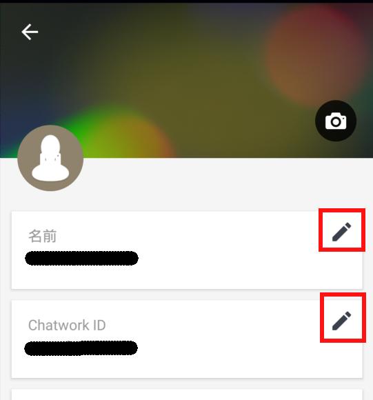 ChatWorkのアカウント設定の変更画面