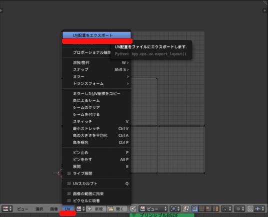 BlenderでUV展開した画像を出力