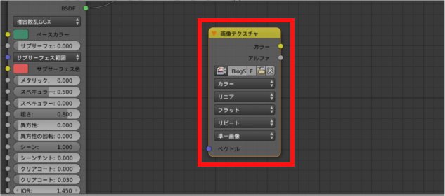 Blenderでベイクしたいマテリアルに画像追加