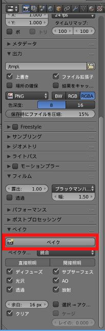 Blenderの設定項目のベイク