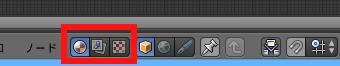 Blender ノードエディタのツールバー