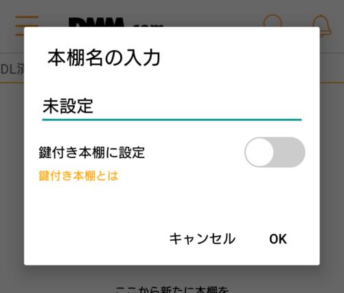 DMMブックスアプリの本棚作成設定