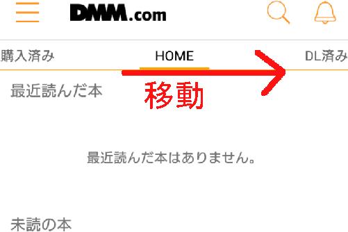 DMMブックスアプリのホーム画面