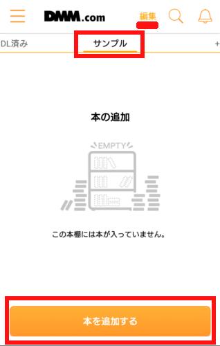 DMMブックスアプリで作成した本棚の編集