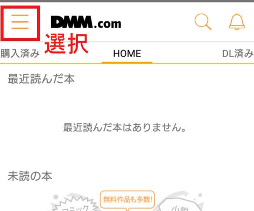 DMMブックスの設定アイコン