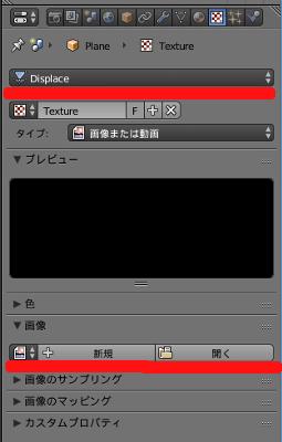 Blender テクスチャ設定画面