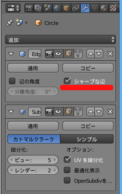 Blender モデフィファイヤーの辺分離でシャープを選択