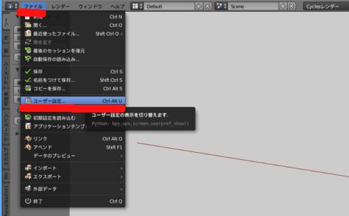 Blenderのタブメニュ―中のファイル項目の中のユーザー設定項目