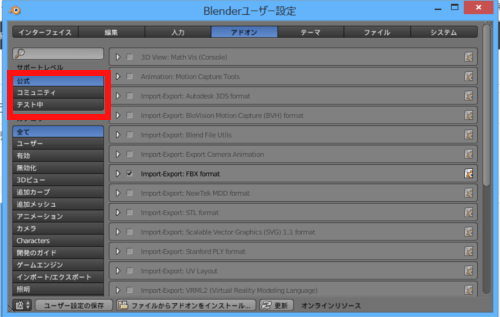 Blenderのアドオン管理画面の公式アドオンのみ