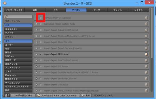 Blenderのアドオン導入チェック項目