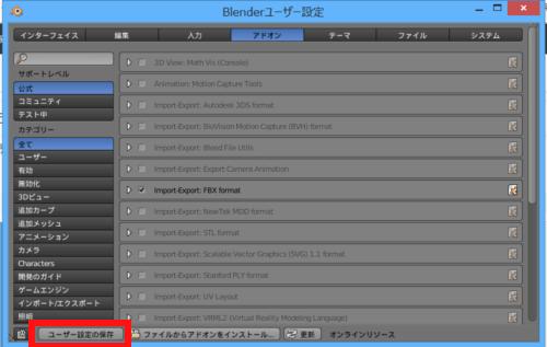 Blenderの設定画面のユーザー設定の保存ボタン