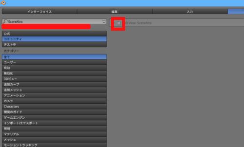 Blenderのアドオン管理画面でのアドオン読み込み後
