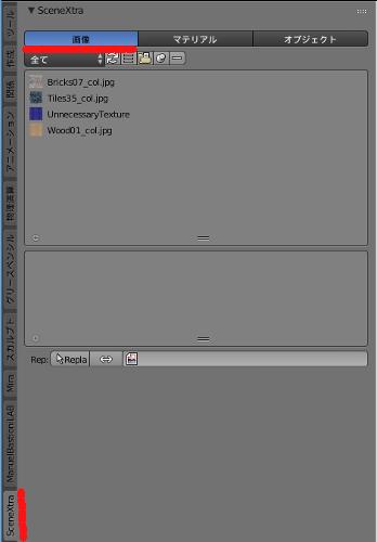 BlenderのアドオンSceneXtraタブのテクスチャ項目