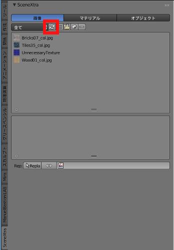 BlenderのアドオンSceneXtraタブのテクスチャ項目の再読み込みボタン