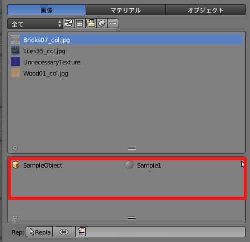 BlenderのアドオンSceneXtraタブのテクスチャ項目のマテリアル画面