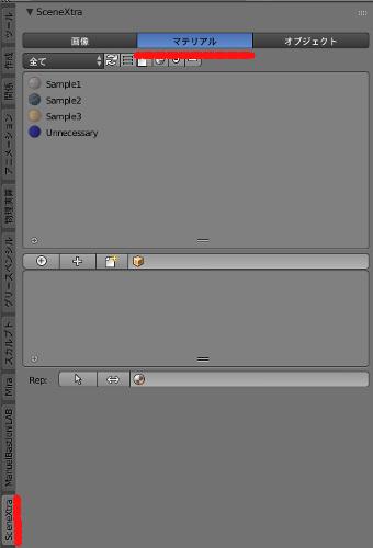 BlenderのアドオンSceneXtraタブのマテリアル項目