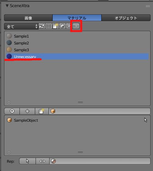 BlenderのアドオンSceneXtraタブのマテリアル項目で不要なマテリアルの削除