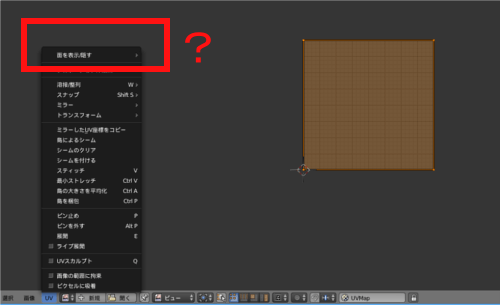 Blender Export UV Layoutがない状態