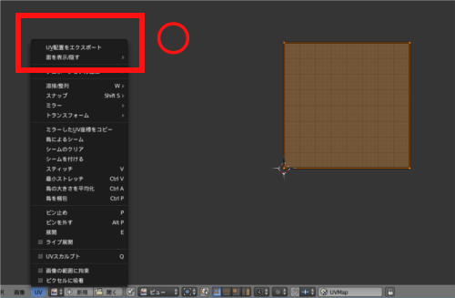 Blender Export UV Layoutがある状態