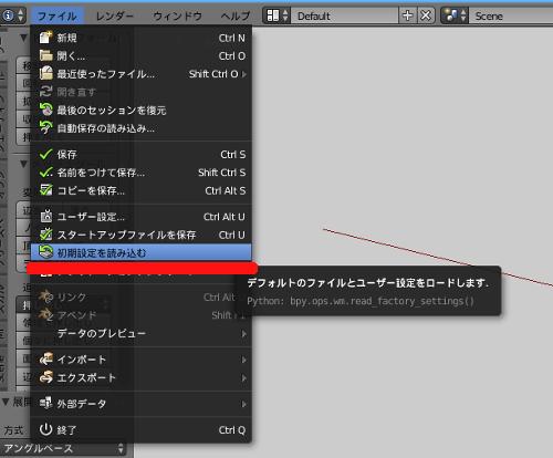 Blenderの初期設定のロード項目
