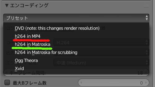 Blender 2.79のコーデックプリセット