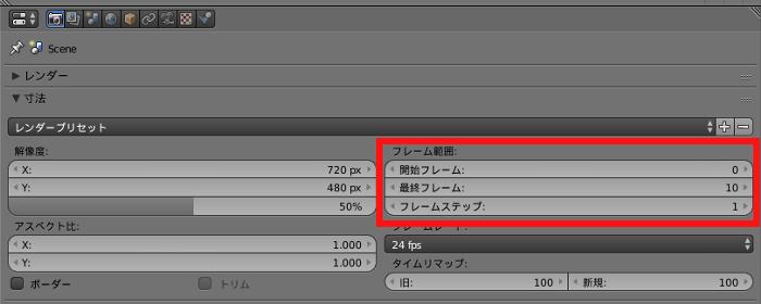 Blender 2.79のレンダリングのフレーム設定
