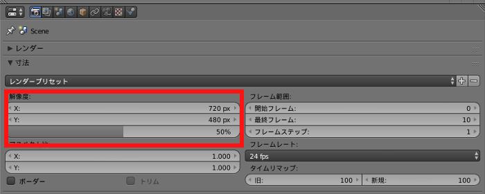 Blender 2.79のレンダリングの解像度設定