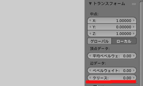 Blender メニュータブのトランスフォームにあるクリース欄