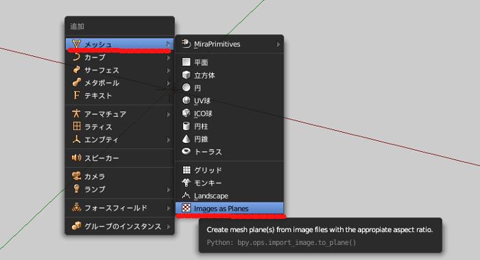Blender Import Images as Planeアドオンの平面メッシュ作成項目