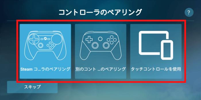 Steam Linkのコントローラー設定画面