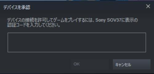 Steamのデバイス認証コード入力ウィンドウ