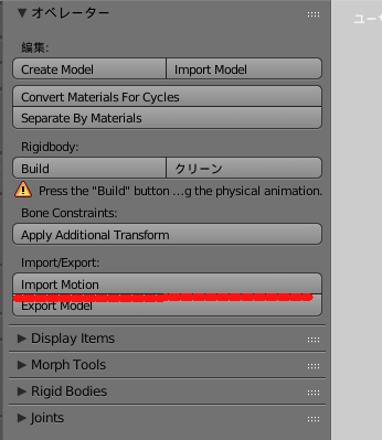 Blender mmd_toolsのmmdタブのImport Motionボタン