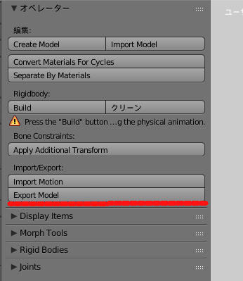 Blender mmd_toolsのmmdタブのExport Modelボタン