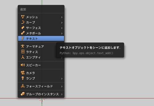 Blender テキストメッシュの追加
