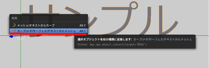 Blender テキストからメッシュ化