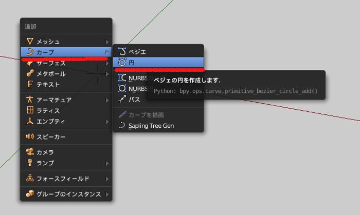 Blenderのメッシュ追加のカーブの円