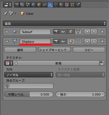 Blender ディスプレイスメントモディファイヤー
