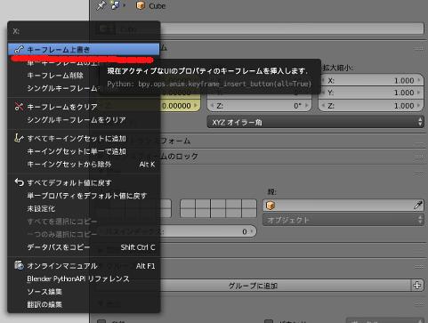 Blender キーフレームを右クリック時の追加項目