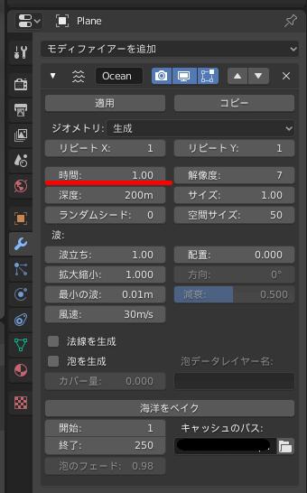 Blender2.8の海洋モディファイヤーの時間項目