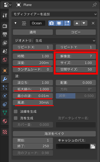 Blender2.8の海洋モディファイヤー