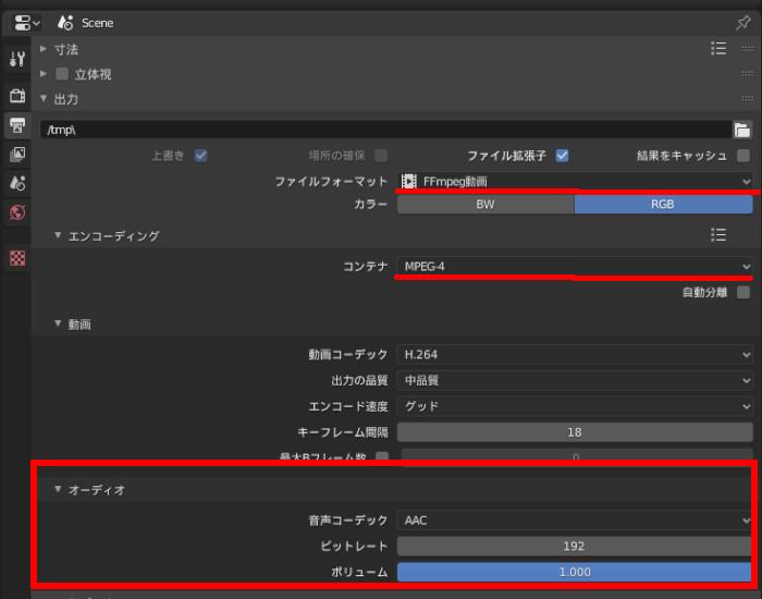 Blenderの出力設定画面の動画の場合