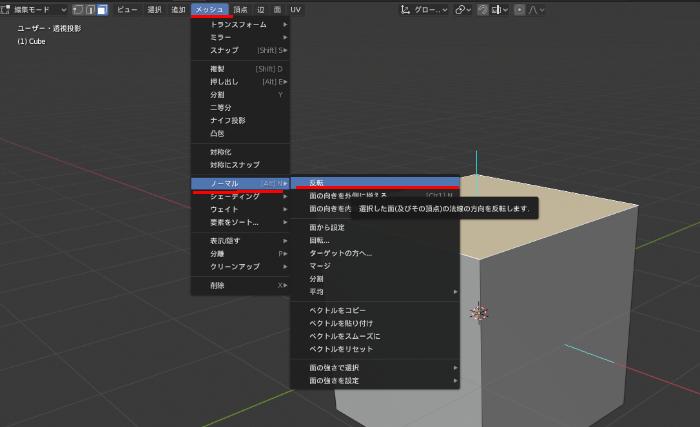Blender2.8の法線を反転
