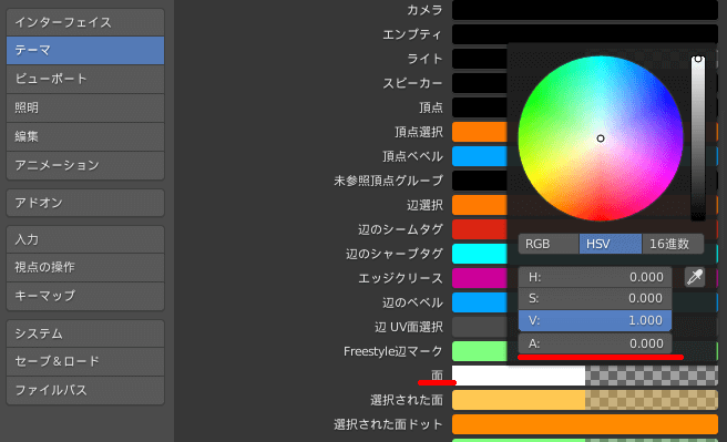 Blender2.8の設定画面のテーマの面の色